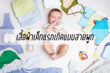 3 สาเหตุที่ทำไม ถึงควรซื้อ เสื้อผ้าเด็กแรกเกิดแบบสายผูก คุณพ่อคุณแม่มือใหม่ควรรู้