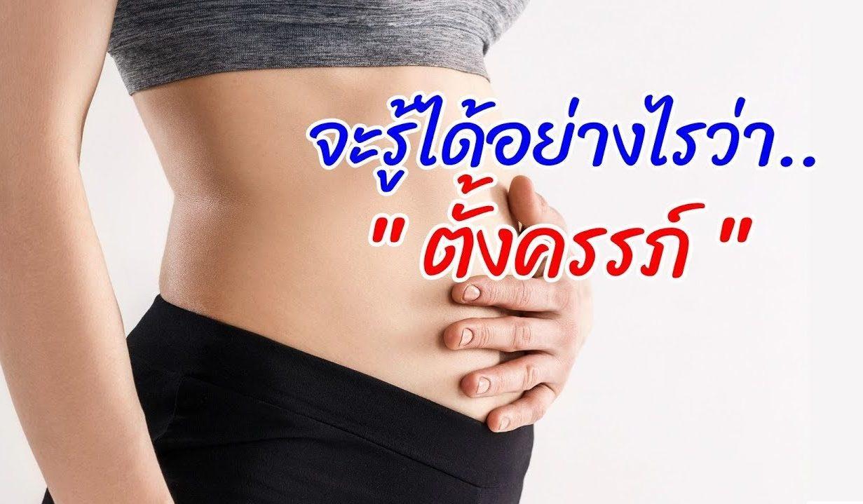 อาการคนท้อง อาการที่บ่งบอกได้ว่าคุณกำลังตั้งครรภ์