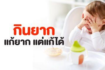 แนะนำ 3 เทคนิคแก้ปัญหาลูกกินยาก บอกเลยว่า แก้ยาก แต่แก้ได้