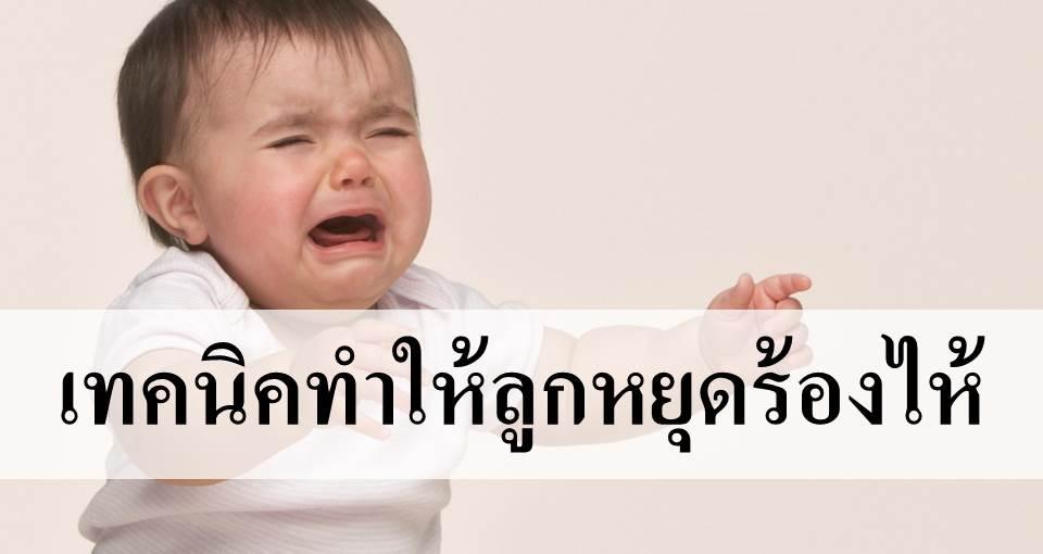 3 เทคนิคทำให้ลูกหยุดร้องไห้ เล็ก ๆ น้อย ๆ เคล็ดลับที่พ่อแม่มือใหม่ ไม่ควรพลาด